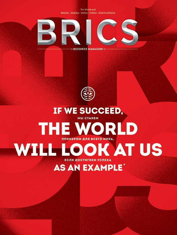 Brics premier issue
